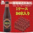 【送料無料】【ベルギービール】グーデン・カロルス・アンブリオ 330ml 瓶【1ケース/24本】【スペシャルエール】