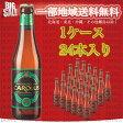 【送料無料】【ベルギービール】グーデン・カロルス・ホップシニョール 330ml 瓶【1ケース/24本】