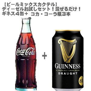 【ビールミックスカクテル】お試しセット!コカ・コーラ瓶190ml×3本+ドラフトギネス缶330ml×4缶セット!【ビール...