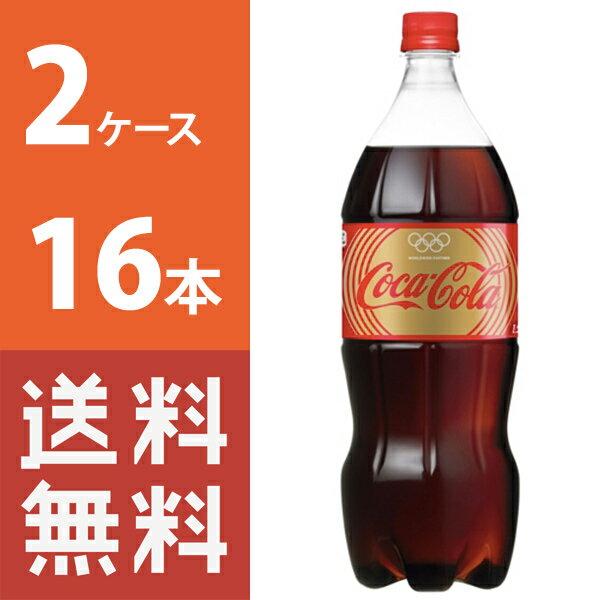 【送料無料】 コカ・コーラ 1.5LPET 2ケース 16本 セット 【コカ・コーラ / 代引き不可】