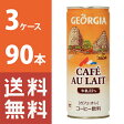 【送料無料】 ジョージアカフェ・オ・レ 250g缶  3ケース 90本セット 【コカ・コーラ / 代引き不可】