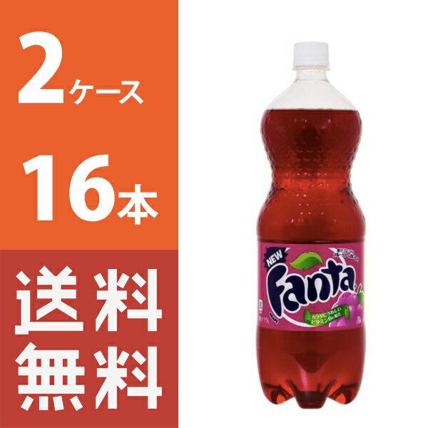【送料無料】 ファンタグレープ 1.5LPET 2ケース 16本 セット 【コカ・コーラ / 代引き不可】