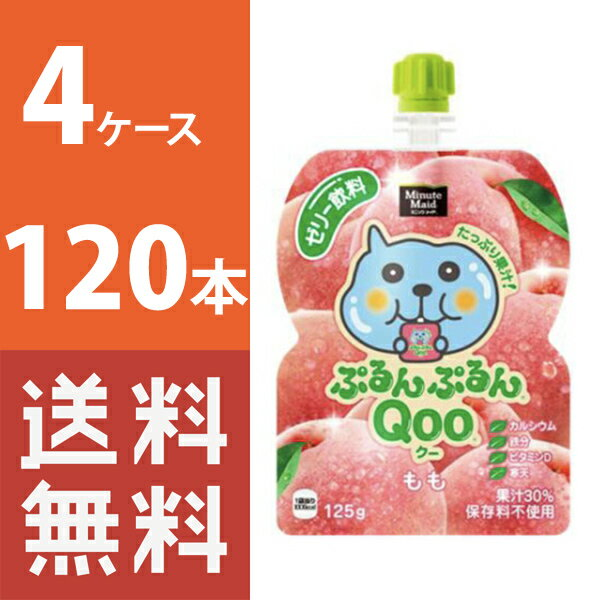 【送料無料】 ミニッツメイドぷるんぷるんQooもも 125gパウチ 4ケース 120本セット 【コカ・コーラ / 代引き不可】