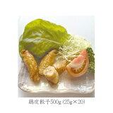 【送料無料】冷凍鶏皮餃子500g(25g×20)×2袋【業務用 ぎょうざ】