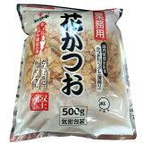 (Z)[送料無料]ヤマキ 業務用花かつお (500g) 業務用食品