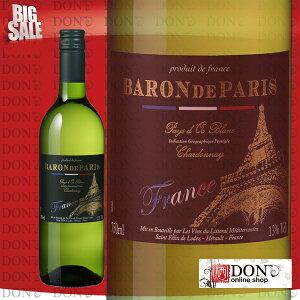 【白ワイン】バロン・ド・パリ シャルドネ フランス 白ワイン 750ml【白ワイン】バロン・ド・...