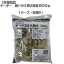 【冷凍】ケーオー 鶏ハラミ 炭火焼き 500g×1ケース(8袋入)【冷凍 食品 希少部位】