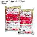 カリフォルニア産 カルローズ米 10kg 米