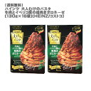 【送料無料】ハインツ 大人むけのパスタ 牛肉とイベリコ豚の粗挽きボロネーゼ(130g×16袋)【HEINZ】 【パスタソース/ピザ/大容量/8袋セット/簡単/混ぜるだけ/コストコ/】