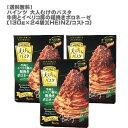 【送料無料】ハインツ 大人むけのパスタ 牛肉とイベリコ豚の粗挽きボロネーゼ(130g×24袋)【HEINZ】 【パスタソース/ピザ/大容量/8袋セット/簡単/混ぜるだけ/コストコ/】