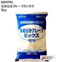 送料無料 なめらか クレープ ミックス S880 1kg 10袋セット【ニップン 日本製粉 NIPPN おいしい クレープ 業務用 即日発送可】