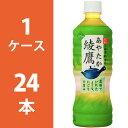 綾鷹 525mlPET 1ケース 24本 セット 【コカ・コーラ / 代引き不可】