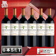 【6本セット】モンテス・アルファ カベルネ ソーヴィニヨン チリ 赤ワイン 750ml|ワインセット