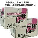 【送料無料】オフィス用紙 PW A4 コピー用紙 (500枚×5冊)2ケースセット!(コストコ FSC認証 高白色度 90%)