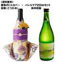[送料無料]着物 ボトルカバー 豪姫(ごうひめ)+ ハレルヤ 純米吟醸 720ml 瓶 [お土産 着物 和 和風 ボトルウェア ワイン 焼酎 おみやげ 海外 COOL JAPAN おみやげコンテスト]Kimono wine bottle cover プレミアムライン