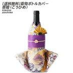 【送料無料】着物ボトルカバー 豪姫(ごうひめ) 【お土産 / 着物 / 和 / 和風 / ボトルウェア / ワイン / 焼酎 / おみやげ / 海外 / COOL JAPAN / おみやげコンテスト/プレミアムライン】Kimono bottle cover プレミアムライン