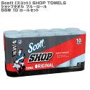 [送料無料]Scott (スコット) SHOP TOWELSショップタオル ブルーロール 55枚 10ロールセット [カーショップ/ワークショップ/家事/ペーパータオル/丈夫/大人気/コストコ]