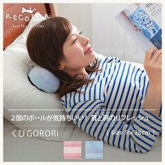 necoronくびGORORIリラックス&からだうれしい 9×28cmnecoronくびGORORI 寝ころびながら手軽に...