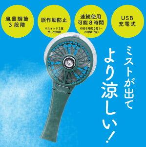 ミスト付きハンディファン 風力3段階調節 ハンディファン 扇風機 ポータブル 持ち運び お洒落 USB 充電式 ミスト ファン クリップ付き 固定可能 加湿器 折りたたみ式 180-8100