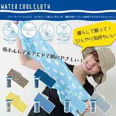 【WATER COOL CLOTH】裏面冷感ナイロン糸使用でそのままでもひんやり!低ホルムアルデヒドでお...