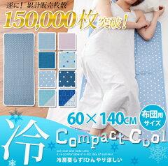 レビューを書くと冷え冷えマット(枕サイズ)プレゼント!ベッド・布団サイズの冷却マット 電気...
