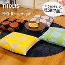楽天*座布団*【THOLUS】トルス 座布団 55×59cm 日本製 クッション おしゃれ 55×59 オシャレ