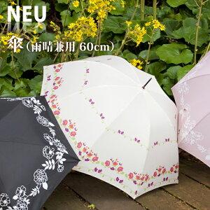 北欧柄 かわいい 雨晴兼用傘 誕生日 プレゼント 軽量 スーパーセール送料無料!日傘にもなる♪...