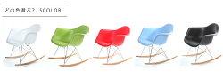 【チャールズ・イームズ】eamesイームズチェアロッキングアームシェルチェアRARモダンテイストモダンリビング北欧テイストナチュラルテイストシンプルテイストデザイナーズシンプル