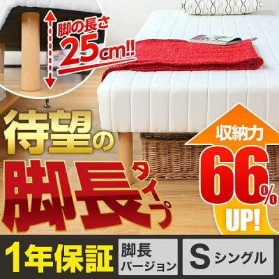 ベッドbed 脚付きマットレスベッド 脚長バージョン シングルベッド 一体型 1年間保証 シン…