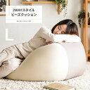 ビーズクッション L おしゃれ 送料無料 マイクロビーズクッション ビーズソファー クッションソファー クッションチェアー 北欧 日本製 国産 洗えるカバー