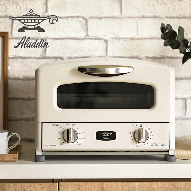 Aladdin アラジン トースター 4枚焼き ホワイト おしゃれ 送料無料 オーブントースター グラファイトトースター グリル&トースター 遠赤グラファイト グリルパン 小型 コンパクト 一人暮らし レトロ AGT-G13A(W) AGTG13AW