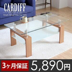 テーブル センター リビング デザイナーズ モダンリビング ナチュラル シンプル