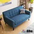 ソファー 2人掛け 送料無料 カフェ風ソファー 北欧 sofa- 楽天ランキング常連ソファー ゆったり2人掛けソファー2P 高品質 デザイナーズソファ カフェスタイル Alba