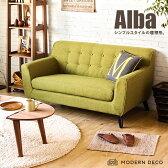 ソファー 2人掛け 送料無料 カフェ風ソファー sofa- 楽天ランキング常連ソファー ゆったり2人掛けソファー2P 高品質 デザイナーズソファ カフェスタイル 北欧 Alba