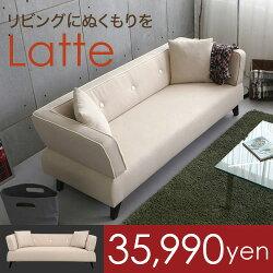 パイピングカフェ風ソファLatteこの価格でこの高品質デザイナーズソファモダンテイストモダンリビング北欧シンプル3人掛けソファーソファ
