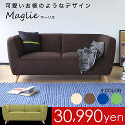 2PソファMaglieこの価格でこの高品質デザイナーズソファモダンテイストモダンリビング北欧シンプル2人掛けソファーソファ