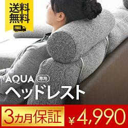 AQUA専用替えカバー