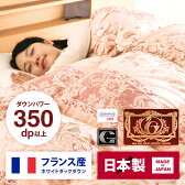 掛け布団 送料無料 日本製 羽毛布団 シングル ダブル フランス産 ホワイトダックダウン ピーチスキン ゴールドラベル