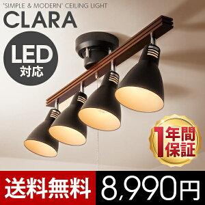 シーリングライト 照明 スポットライト 間接照明 LED電球対応 6畳 8畳 天…