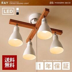 シーリングライトledおしゃれ送料無料6畳8畳照明ledシーリングライト4灯クロスタイプクロスライトウッド木枠照明器具プルスイッチ天井照明スポットライト間接照明天井リビング寝室北欧