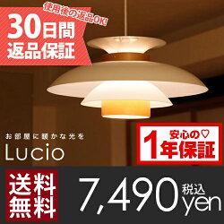 【送料無料】シンプルモダンライトLucioルチオ照明のあるお部屋造りに間接照明ペンダントライト新生活