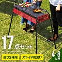 バーベキューコンロ BBQコンロ 17点セット 送料無料 バ...