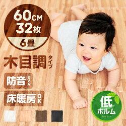 ジョイントマット木目調大判60cm32枚セット6畳送料無料赤ちゃんベビーフロアマットジョイントマット防音断熱