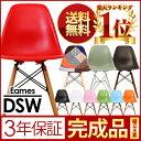 ダイニングチェア イームズチェア 完成品 チェア イス 椅子 いす ダイニング イームズ おしゃれ 北欧 リプロダクト デザイナーズ シェルチェア デザイナーズチェア 木製脚 送料無料 dsw