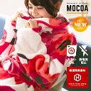 着る毛布 モコア MOCOA 送料無料 毛布 マイクロファイバー 着るブランケット ルームウェア ガウン レディース メンズ 静電気防止 吸湿発熱 あったか もこもこ 暖かい あたたか おしゃれ かわいい