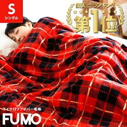 毛布送料無料シングル140×200サイズ洗えるふわふわブランケットひざ掛けマイクロファイバー秋冬FUMO