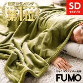 毛布 送料無料 セミダブル 160×200サイズ 洗える ふわふわ ブランケット ひざ掛け マイクロファイバー 秋 冬 FUMO