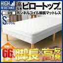 楽天ベッド 脚付きマットレスベッド 送料無料 bed 高反発ベッド ピロートップ 脚長ベッド ボンネルコイル 一体型 シングル シングルベッド 足つきマットレス 脚付マットレス 脚付ベッド