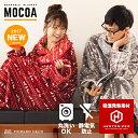【もれなくP10倍★本日20:00〜23:59】 着る毛布 モコア MOCOA 送料無料 毛布 マイ...