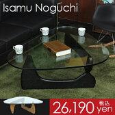 センターテーブル 送料無料 北欧 イサムノグチ ノグチテーブル デザイナーズ テーブル モダン モダンリビング ナチュラル デザイナーズ シンプル ガラステーブル ローテーブル
